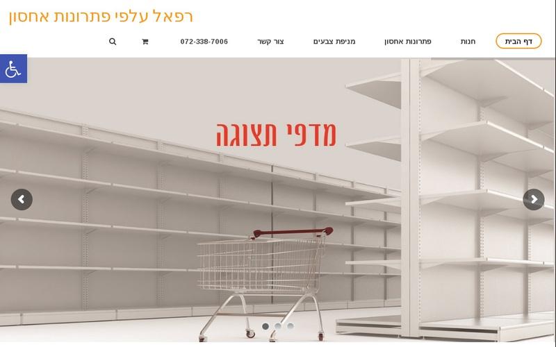 חנות אינטרנטית – המרכז לפתרונות אחסון
