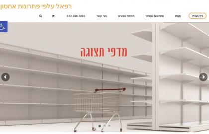 חנות אינטרנטית – רפאל עלפי פתרונות אחסון